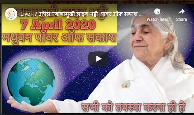 Live - 7 अप्रैल ज्वालामुखी लाइव भट्टी -पावर ऑफ़ सकाश मधुबन