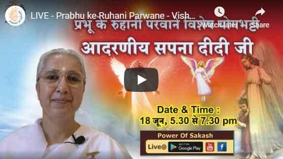 LIVE - Prabhu ke Ruhani Parwane - Vishesh Yog Bhatti by BK Sapna Didi Ji & Numasham Global Sakash