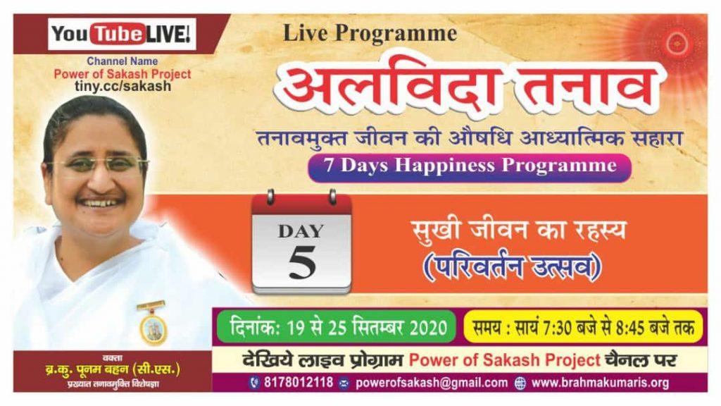 LIVE 23-09-20,07.30 PM: Alvida Tanav By BK Poonam Behan